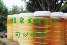 蜂蜜闻着有一股酸酸的味道是不是变坏了还能喝吗?-优蜜网