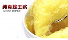 蜂王浆的功效与吃法,超级全!-优蜜网