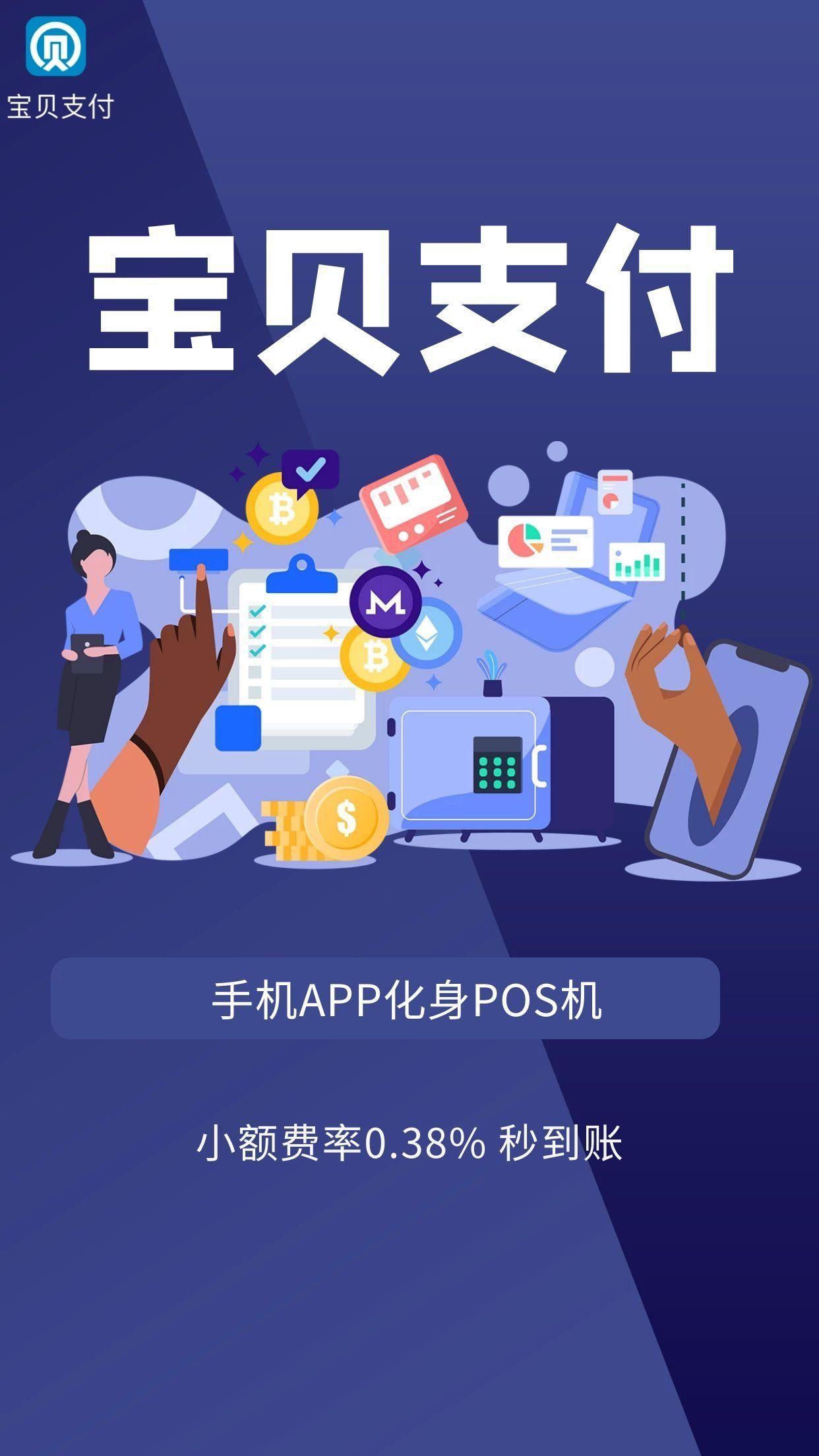 信用卡刷卡手机软件APP-有米网络